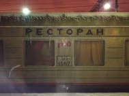 PECTOPAH. Once you learn the roman equivalents, may cyrillic words seem similar to English. P=R, C=S, H=N... PECTOPAH = RESTORAN... Bingo