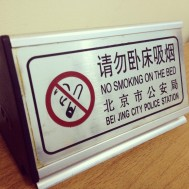 The Bed. The only place in the whole of China where smoking isn't allowed.